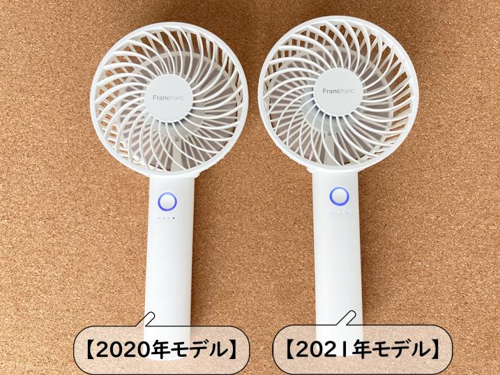 【フランフラン】ハンディ扇風機 2020と2021モデルの違いを検証してみた!レビュー 前年モデルとの比較 電源オン!