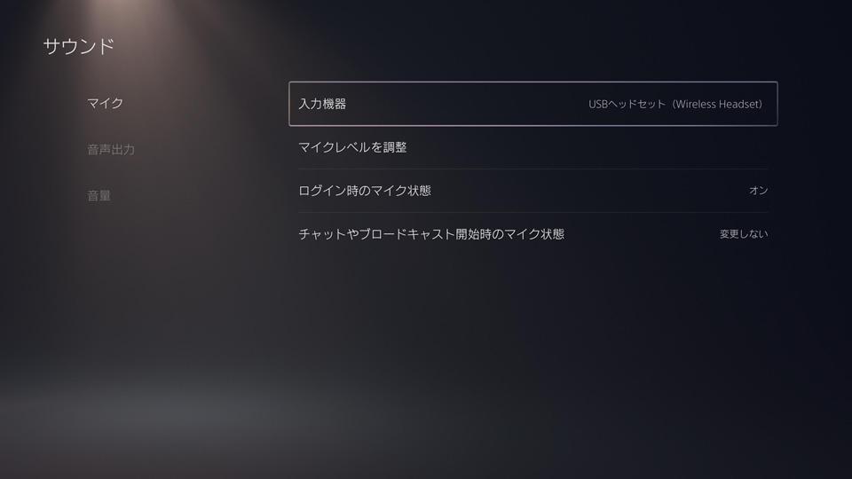 【PS5】音で見るFPSプレイヤー必見「純正3Dワイヤレスヘッドセット」レビュー! PS5で設定をする