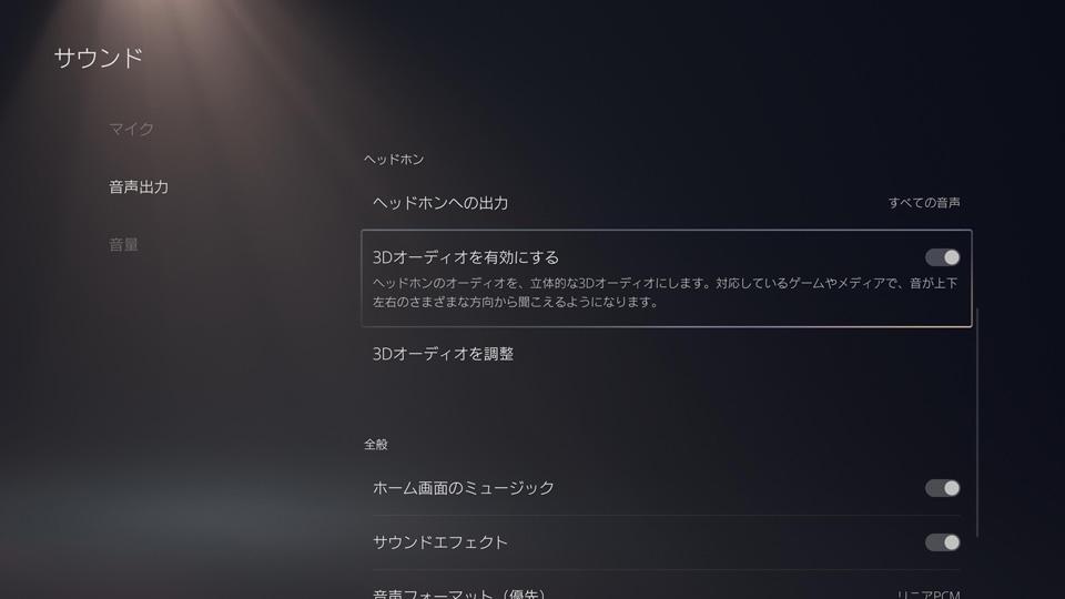 【PS5】音で見るFPSプレイヤー必見「純正3Dワイヤレスヘッドセット」レビュー! 3Dオーディオにチェックを入れます