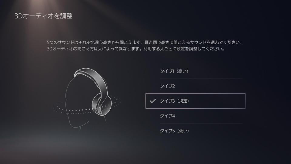【PS5】音で見るFPSプレイヤー必見「純正3Dワイヤレスヘッドセット」レビュー! 3Dオーディオを自分好みに設定する