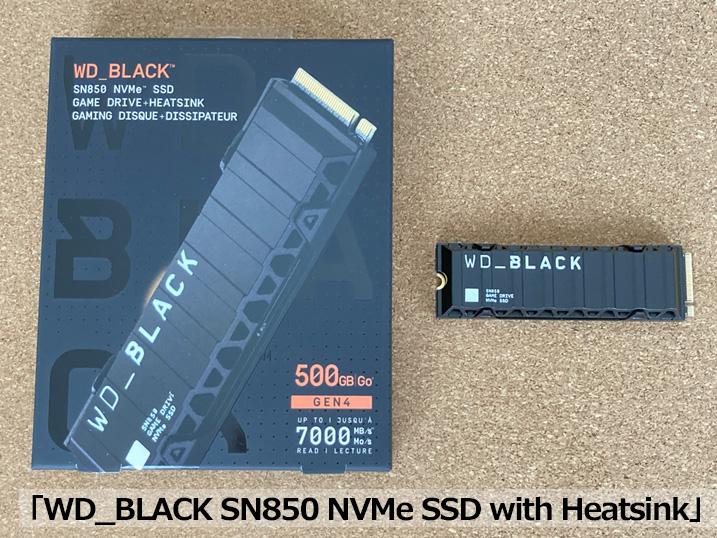 【PS5】簡単に増設できる超オススメなM.2 SSDを装着してみたよ! WD_BLACK SN850が超おすすめ!