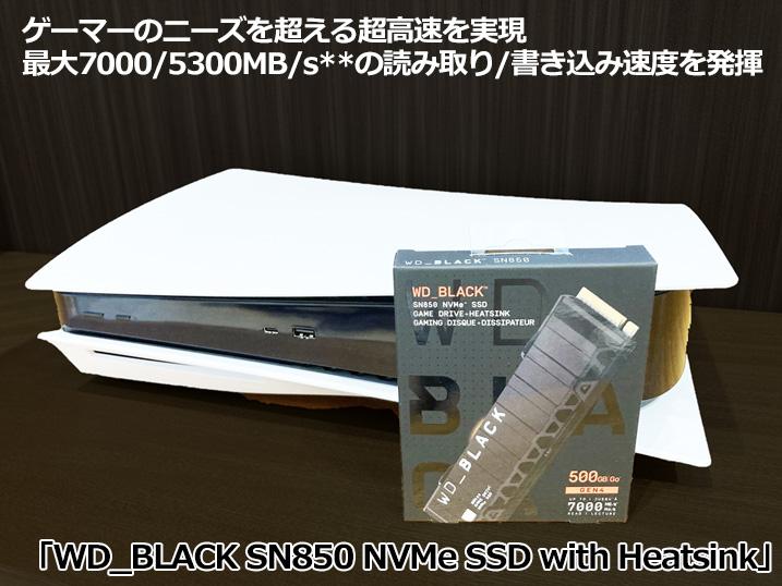 【PS5】簡単に増設できる超オススメなM.2 SSDを装着してみたよ! ED_BLACK SN850は最適です!