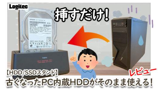【HDD/SSDスタンド】古くなったPC内蔵HDDがそのまま使える!レビュー