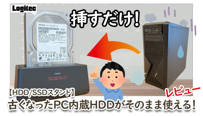 【HDD/SSDスタンド】古くなったPC内蔵HDDがそのまま使える!レビュー サムネイル