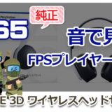 【PS5】音で見るFPSプレイヤー必見「純正3Dワイヤレスヘッドセット」レビュー!