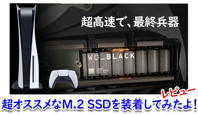 【PS5】簡単に増設できる超オススメなM.2 SSDを装着してみたよ! サムネイル