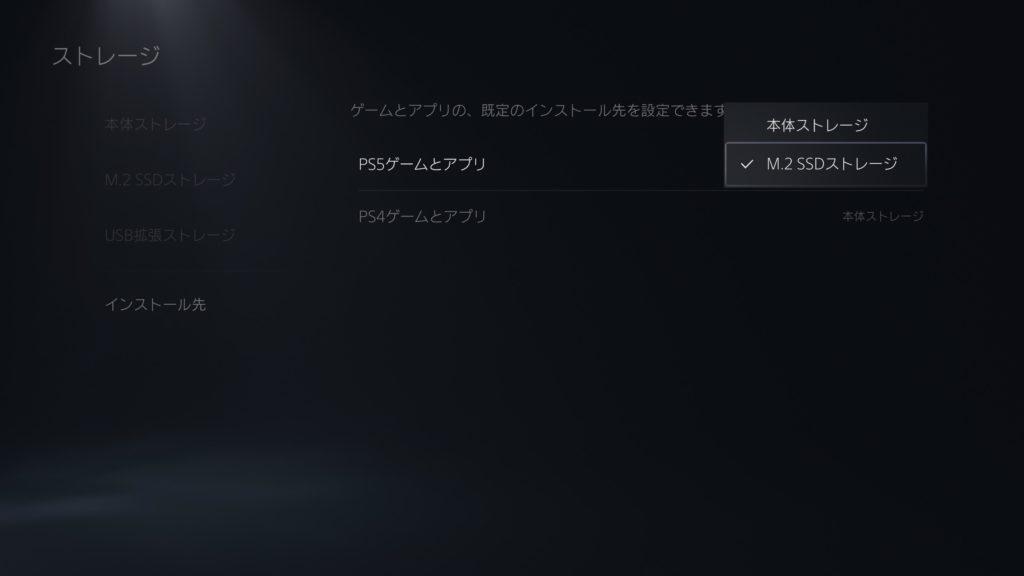 【PS5】簡単に増設できる超オススメなM.2 SSDを装着してみたよ! インストール先が変更できる