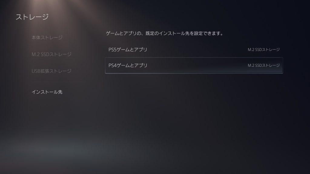 【PS5】簡単に増設できる超オススメなM.2 SSDを装着してみたよ! インストール先を変更できる!