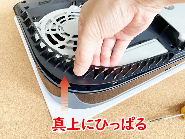 【PS5】あなたのPS5はハズレかも?!冷却ファンを交換してみた!空気口カバーの真ん中を真上に引っ張る