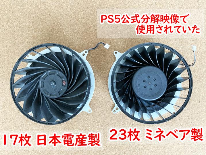 【PS5】あなたのPS5はハズレかも?!冷却ファンを交換してみた! 17枚と23枚を比べてみる