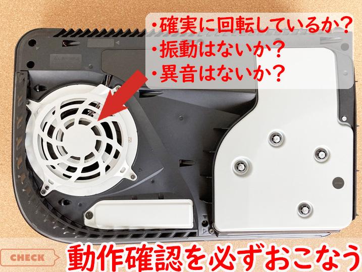 【PS5】あなたのPS5はハズレかも?!冷却ファンを交換してみた!ファン本体取り付け後は動作確認を