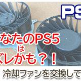 【PS5】あなたのPS5はハズレかも?!冷却ファンを交換してみた!
