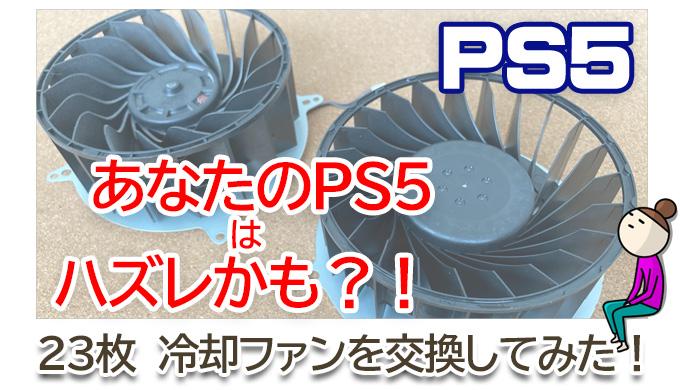 【PS5】あなたのPS5はハズレかも?!冷却ファンを交換してみた!サムネイル